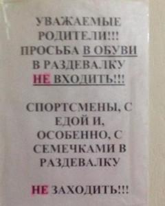 Орехово