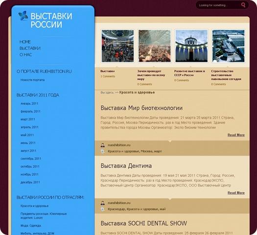 Первые сайты 2011 - сайт о выставках России.