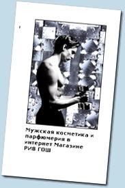 мужская косметика и парфюмерия в РИВ ГОШ