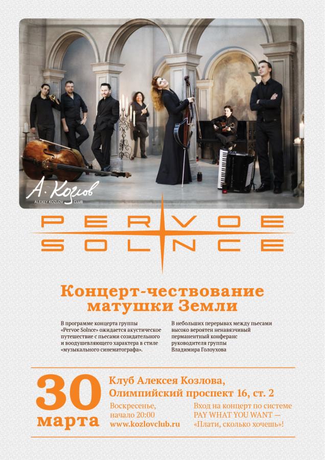 PervieSolnce_30_2