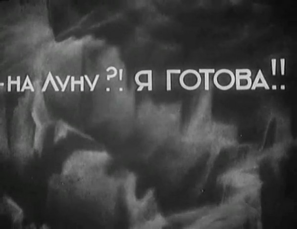 Космический рейс _ Space flight (1935) - научная фантастика.mp4_snapshot_00.24.15_[2016.09.07_11.09.23]