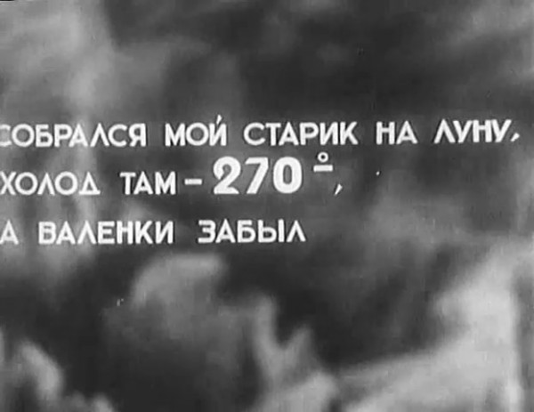 Космический рейс _ Space flight (1935) - научная фантастика.mp4_snapshot_00.25.25_[2016.09.07_11.12.10]