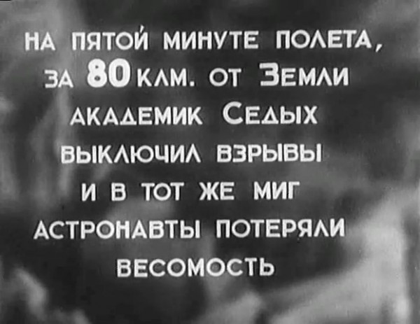 Космический рейс _ Space flight (1935) - научная фантастика.mp4_snapshot_00.29.03_[2016.09.07_11.20.54]