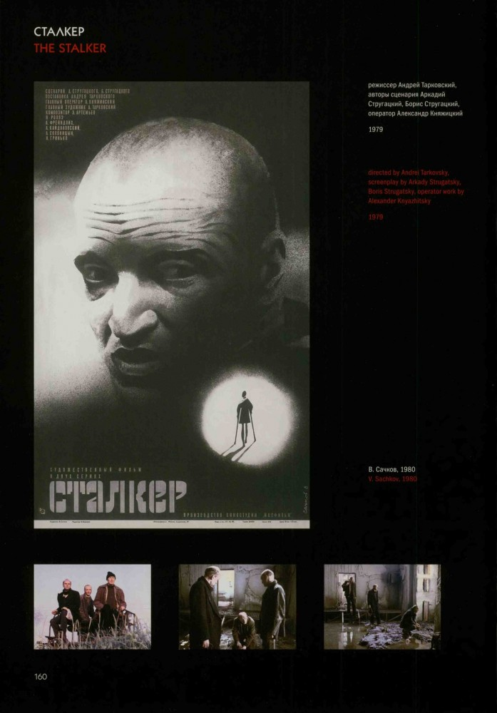Фильмы Мосфильма Рисунки,20 век,СССР