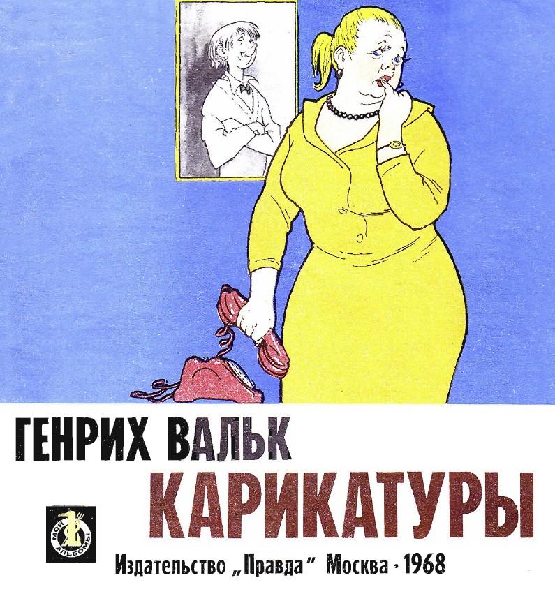 Мастера советской карикатуры