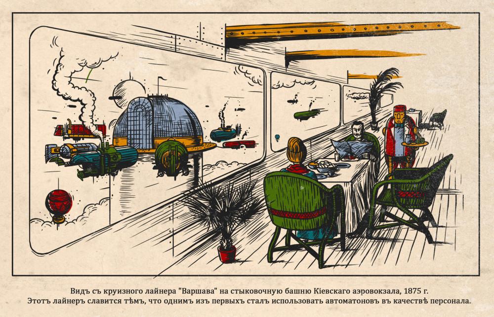 Империя, которую мы никогда не имели Рисунки,Футуризм и фантастика
