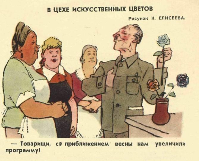 Сатирой и юмором Рисунки,Пресса,20 век,Холодная война,Пропаганда