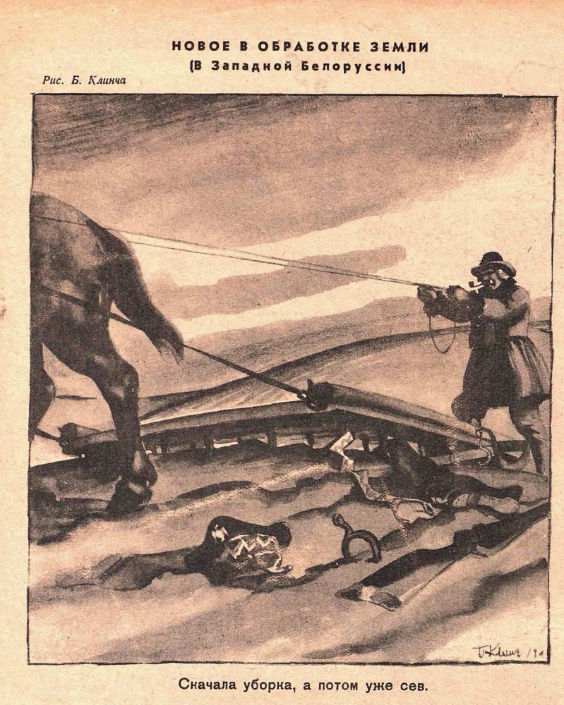 Крокодил освобождает ВМВ,Рисунки,Пресса,20 век,Пропаганда,СССР