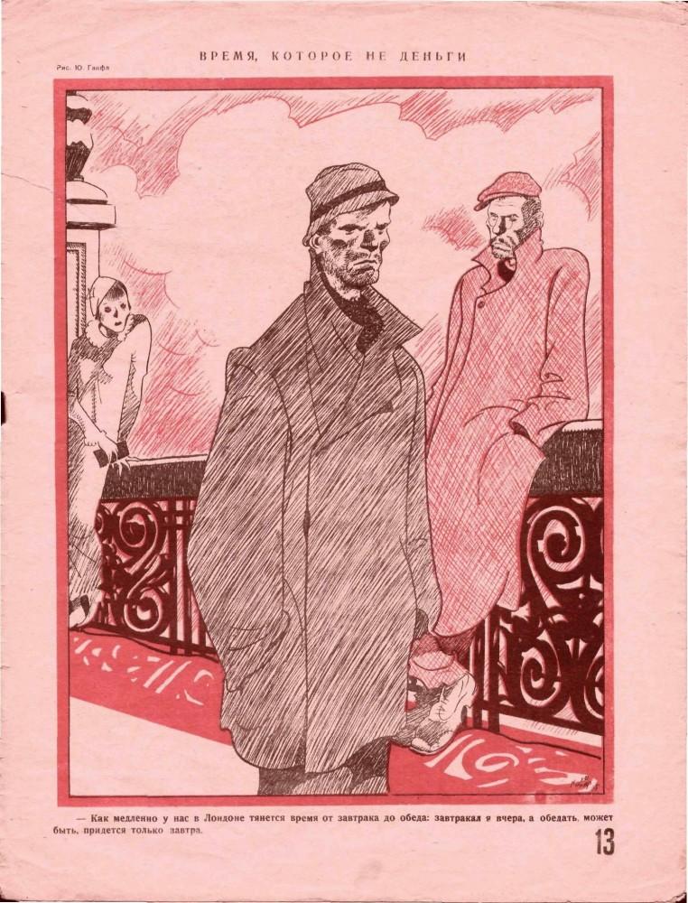 Привет, товарищ Крокодил! Рисунки,Пресса,20 век,Пропаганда,СССР