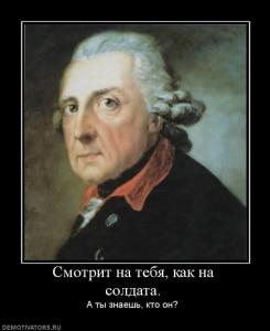 635936_smotrit-na-tebya-kak-na-soldata