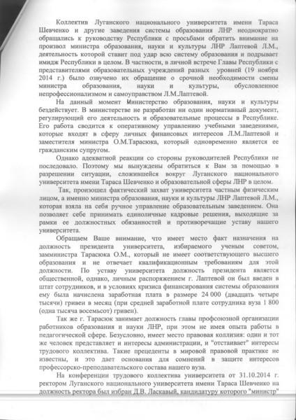 Студенты обвиняют «министра» Лаптеву в рейдерском захвате вуза (ДОКУМЕНТ) (фото) - фото 1