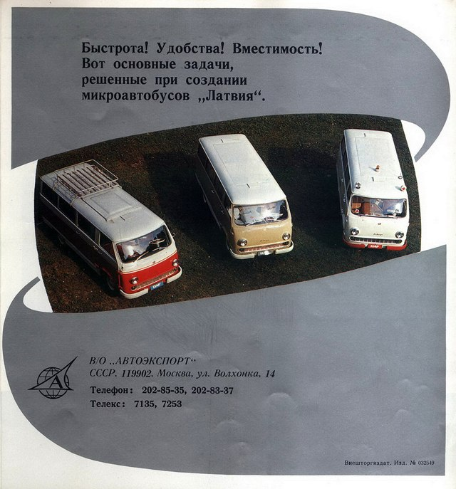 From USSR with дыр-дыр-дыр