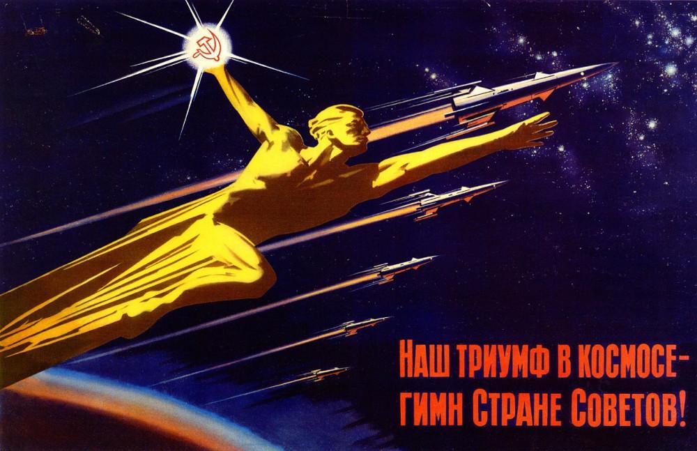 Космический Союз