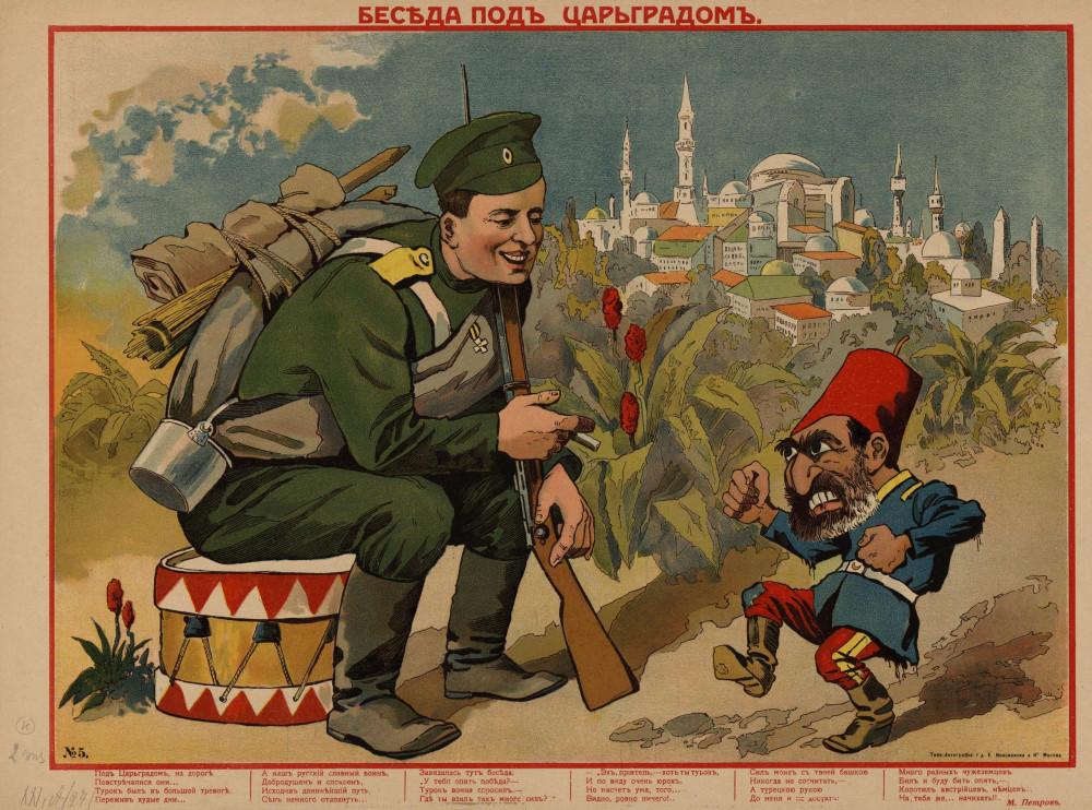 Русские и турки