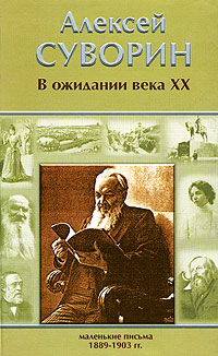 Aleksej_Suvorin__V_ozhidanii_veka_XX._Malenkie_pisma_18891903