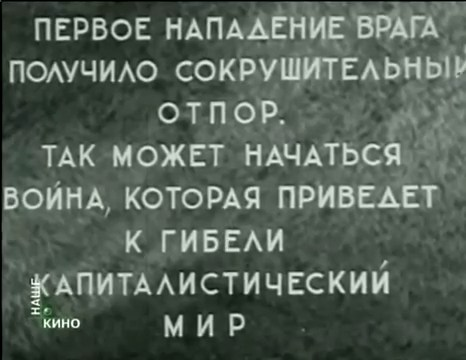 Если завтра война (1938).mp4_snapshot_01.00.12_[2016.05.06_11.21.10]