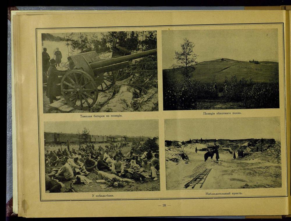 Картины войны