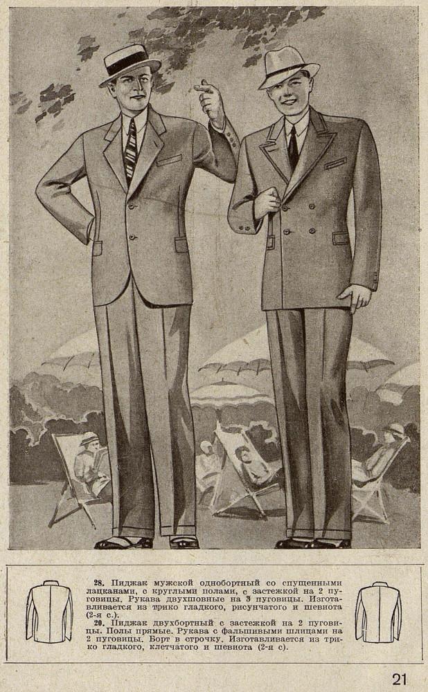 Костюм и пальто