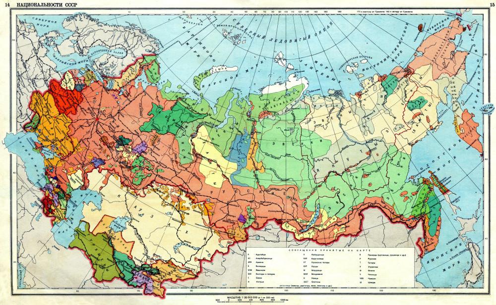 Этническая карта СССР
