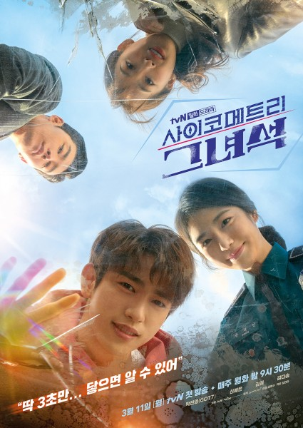 7 Upcoming Korean Dramas to Premiere in March