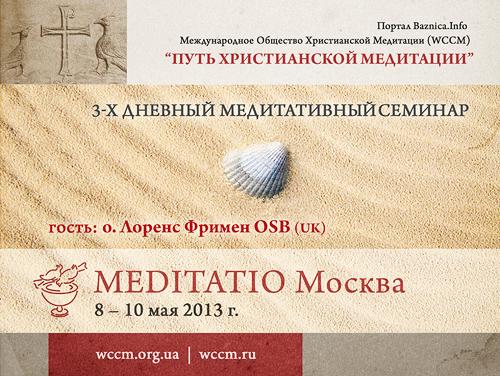 meditatioru2013_banner_s