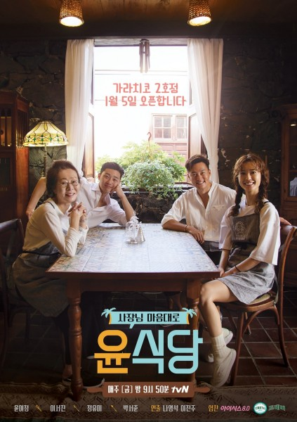 youns-kitchen-2-releases-1st-official-poster-and-shares-more-details-about-the-new-season.jpg