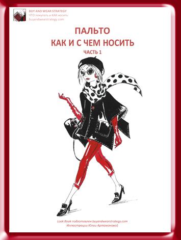 coat-look-book