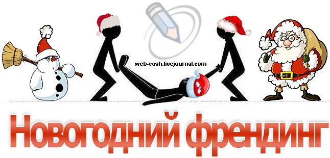 Новогодний френдинг