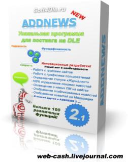 AddNews 2.1.1 + огромная база скачать