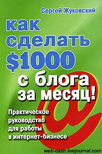 Сергей Жуковский - Как сделать $1000 с блога за месяц! Практическое руководство для работы в интернет-бизнесе