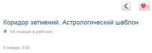 Screenshot_2019-01-06 Коридор затмений Астрологический шаблон.png