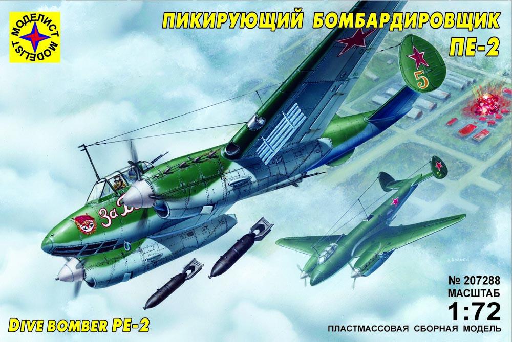 pe-2-modelist
