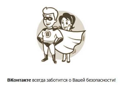 vkontakte_bezopasost