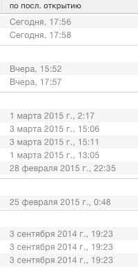 Снимок экрана 2015-03-06 в 18.08.46