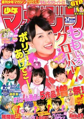 少年マガジン2012年34号