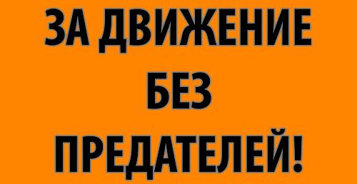 Za_dvizhenie_bez_predateley