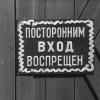 посторонним вход.png