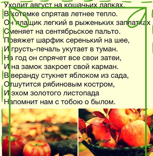 России картинки, картинки про август красивые со стихами