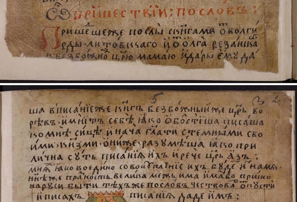1 Литовский волгерд послали или приним послов 1 Сказание о Мамаевом побоище