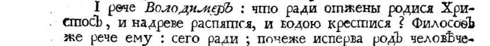 и Вера крестьянская 11 Руская летопись по Никонову списку часть 1
