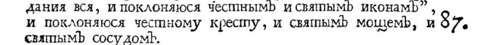 и Вера крестьянская 12 Руская летопись по Никонову списку часть 1