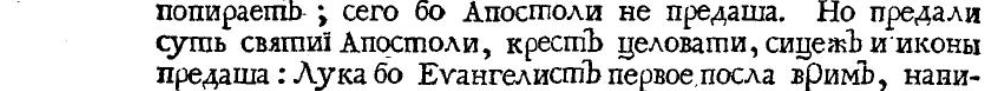 и Вера крестьянская 13 Руская летопись по Никонову списку часть 1