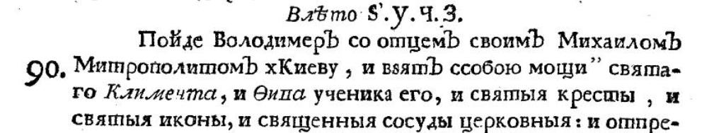 и Вера крестьянская 14 Руская летопись по Никонову списку часть 1