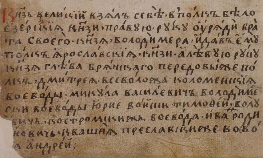 41  Расположение полков   Сказание о Мамаевом побоище