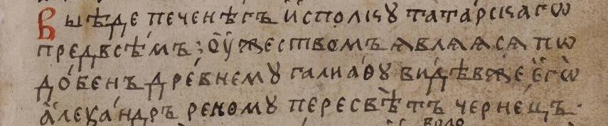 42  Печенег и Александр Пересвет   Сказание о Мамаевом побоище