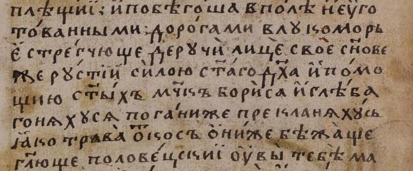 44  Побежали в Лукоморье и половецкие   Сказание о Мамаевом побоище