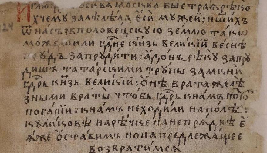 47 Пполовецкая землю и Куликово поле   Сказание о Мамаевом побоище
