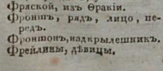 Фряской из Фракии Письмовник, Содержащий в себе науку российскаго языка