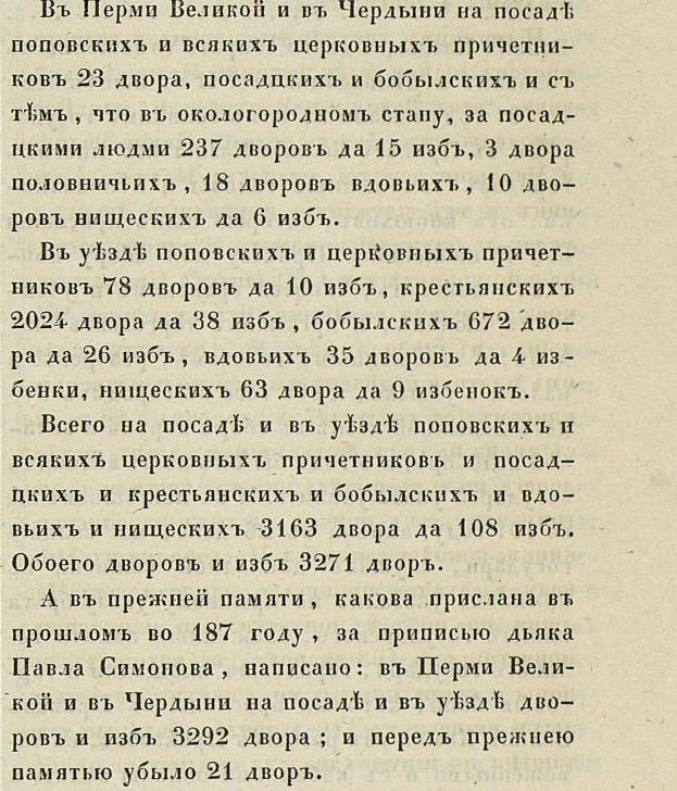 Население Перми Великой в 1683 году Акты исторические, собранные и изданные Археографическою коммиссиею 1867 год