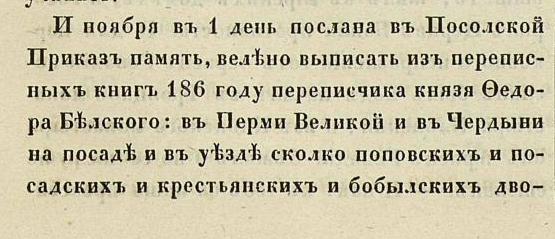 Население Перми Великой в 1683 году 2 Акты исторические, собранные и изданные Археографическою коммиссиею 1867 год